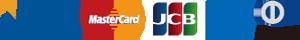 ご利用いただけるクレジットカードはVISA、Mastercard、JCB、アメリカン・エキスプレス、ダイナースクラブです。